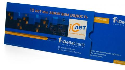 Разработка инетрактивного приглашения на юбилей банка Дельтакредит