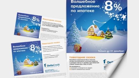 Дизайн печатной продукции и рекламных макетов для КБ Дельтакредит