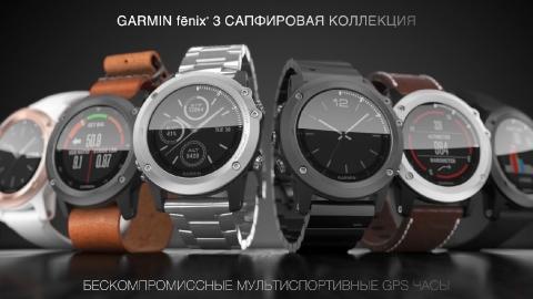 Локализация и перемонтаж видеоролика Garmin Fenix3 Sapphire Collection