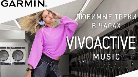 Создание видео-ролика Garmin для размещения в торговом центре