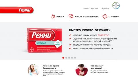 Создание промо-сайта препарата Ренни для компании Bayer