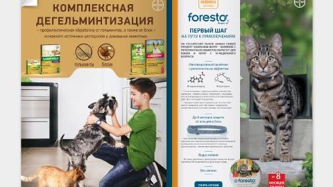 Дизайн рекламных материалов в печатных изданиях для компании Bayer