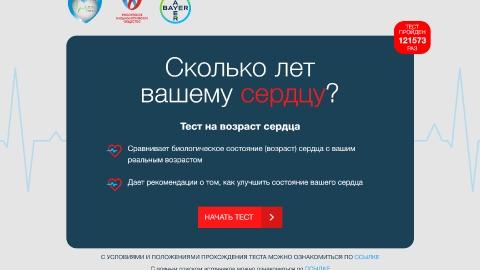 Разработка онлайн-теста «Измерь возраст своего сердца!»