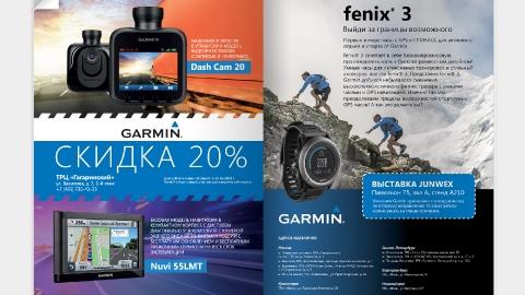 Разработка рекламных макетов Garmin для печатных изданий