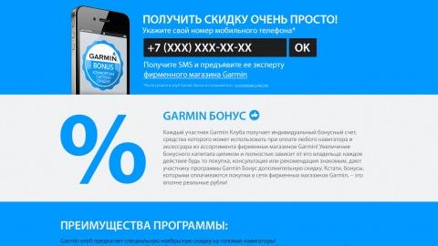 Разработка программы лояльности для представительства Garmin в России, создание сайта, программирование механики