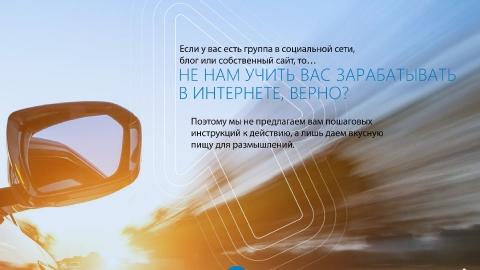 Разработка презентации Партнерской Программы Garmin для компании Навиком