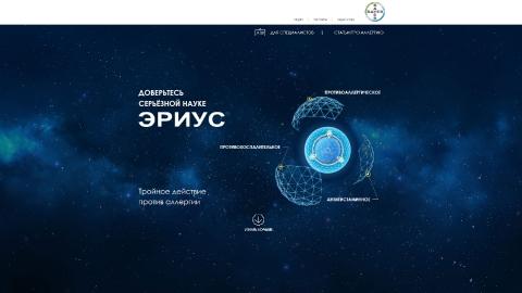 Разработка промо-сайта препарата Эриус для компании Bayer