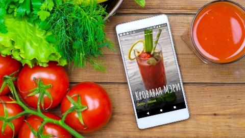 Разработка кроссплатформенного мобильного приложения «Коктейлист» для смартфонов и планшетов
