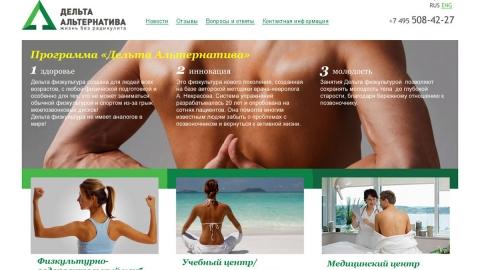 Дизайн и программирование сайта для проекта «Дельта Альтернатива»
