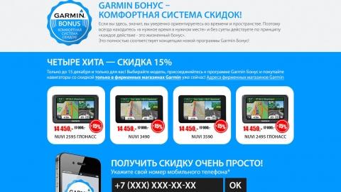 Разработка программы лояльности для представительства Garmin в России, создание сайта, программирование механики.
