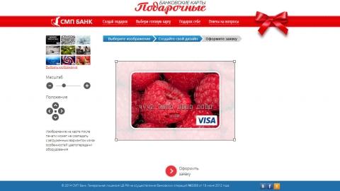 Разработка промо-сайта и редактора дизайна подарочных банковских карт СМП Банка.