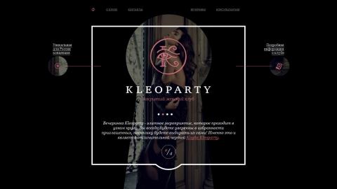 Дизайн и программирование сайта для проекта «Kleoparty»