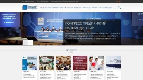 Создание сайта для Межотраслевого Объединения Наноиндустрии РФ