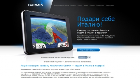 Разработка концепции, дизайн и программирование сайта фирменных магазинов Garmin