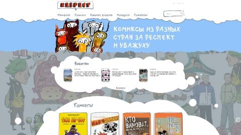 Дизайн и создание сайта проекта РЕСПЕКТ 2.0 является продолжением успешного комикс-проекта «РЕСПЕКТ. Комиксы разных стран»