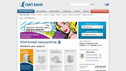 Дизайн и программирование ипотечного калькулятора для сайта СМП Банка.