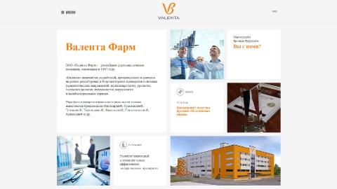 Разработка концепции, дизайн и создание корпоративного сайта компании Валентафарм.