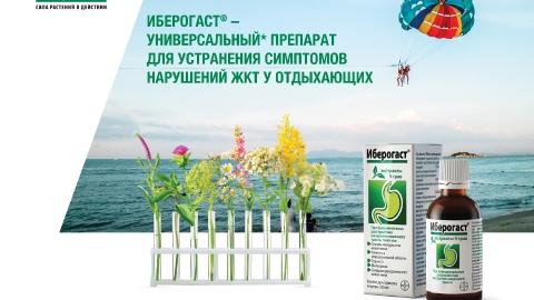 Создание презентации препарата «Иберогаст» компании Байер