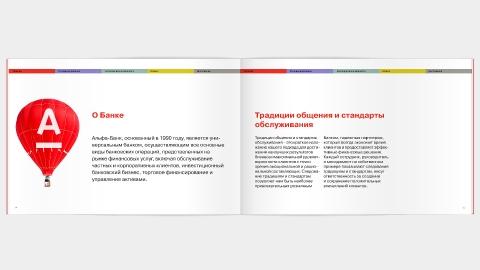Дизайн внутрикорпоративной «Книги традиций» для компании АльфаБанк