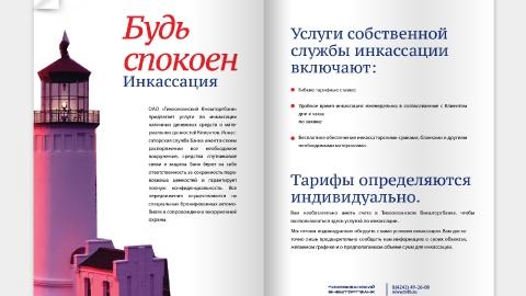 Разработка рекламной концепции для банка «Тихоокеанский ВнешТоргБанк»