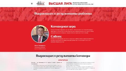 Дизайн и программирование системы нематериального признания сотрудников компании Coca-Cola HBC Россия на базе платформы Microsoft Sharepoint 360