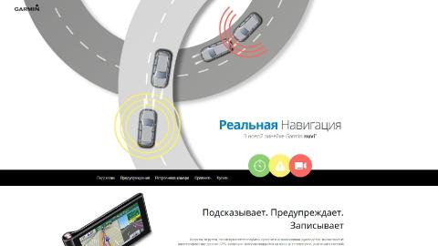 Создание посадочных страниц для продуктов и магазинов Garmin для компании Навиком