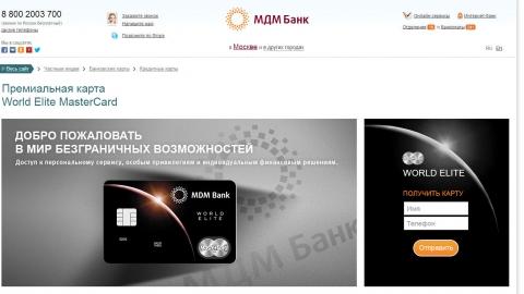Разработка посадочных страниц для МДМ Банка